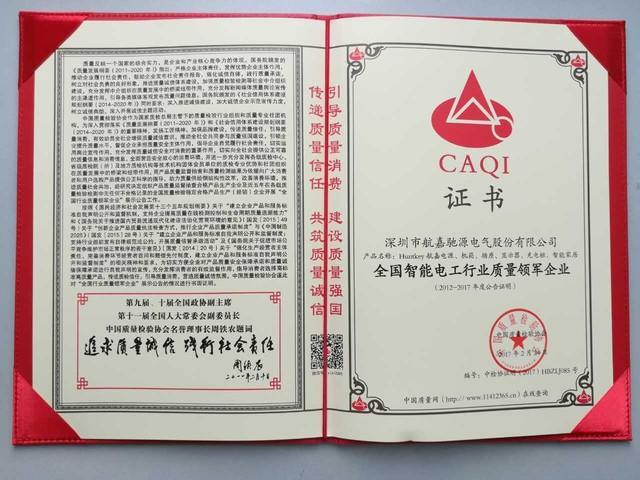航嘉荣获全国电工行业质量领军企业称号
