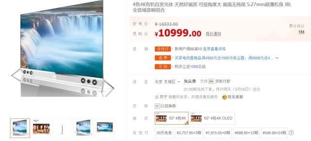 一个涨一个降 OLED/液晶电视谁更值得买