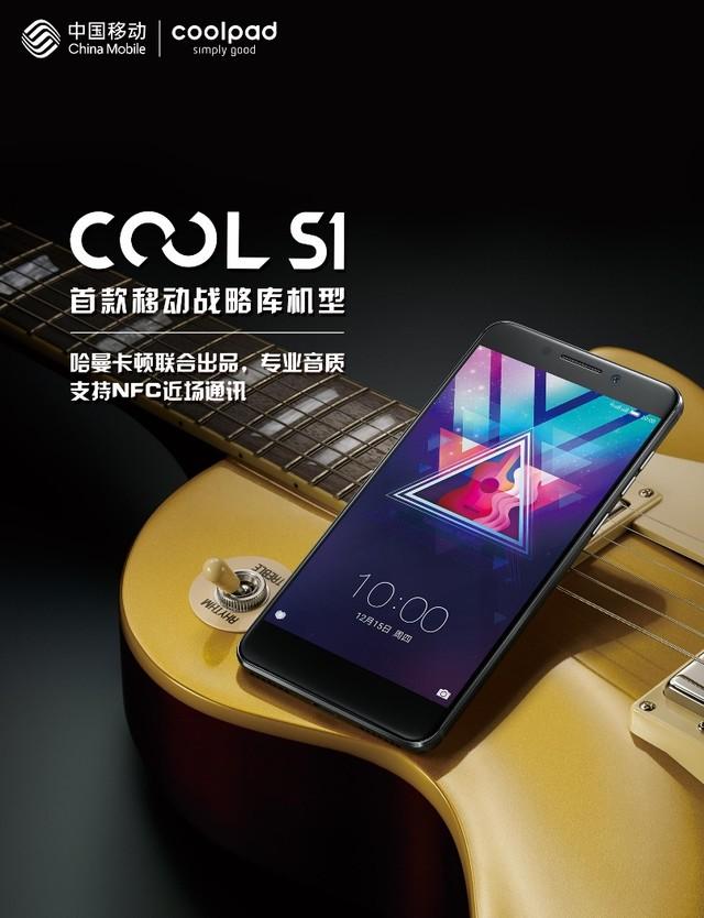不一样的精品旗舰:酷派Cool S1移动版开启预售