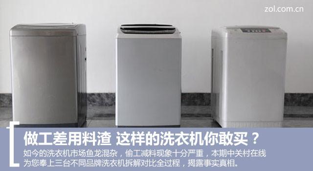 做工差用料渣 这样的洗衣机你敢买?