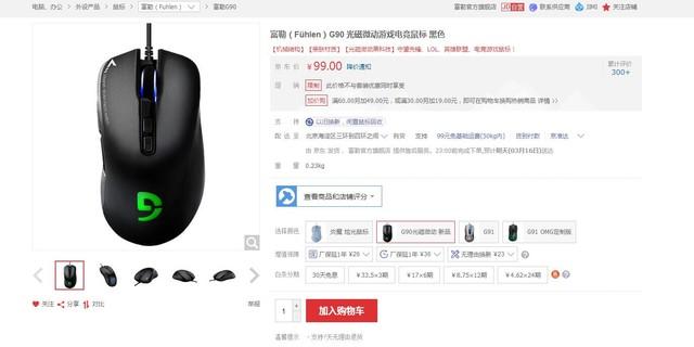限时促销价 京东富勒G90鼠标99元促销