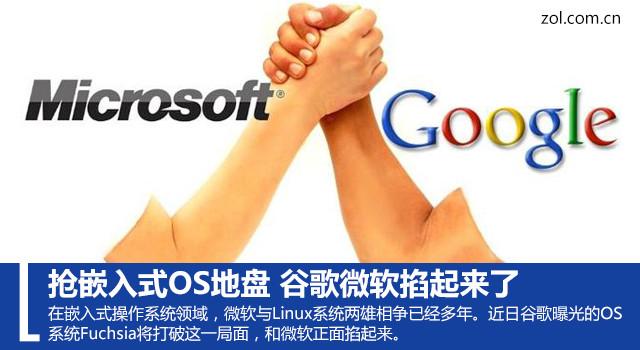 抢嵌入式OS地盘 谷歌微软掐起来了