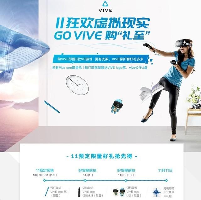 VIVE限量礼包抢先放送 双十一购VR更省