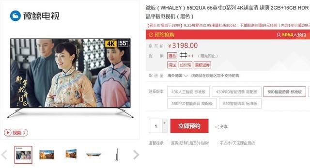 4K超清智能语音 微鲸55吋电视京东3198元