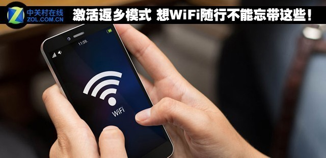 激活返乡模式 想WiFi随行不能忘带这些!