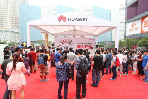 华为上海体验店盛大开业 服务体验再升级