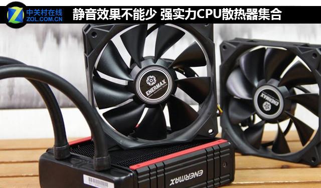 静音效果不能少 强实力CPU散热器集合