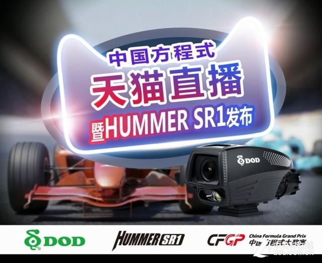 CFGP赛事直播暨DOD Hummer SR1新品发布