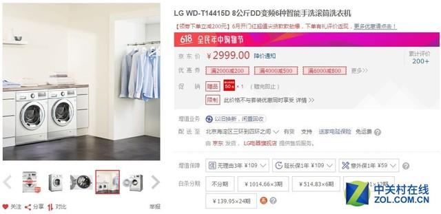 智能手洗洁净更护衣 LG洗衣机下单立减200