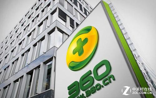 360私有化方案获股东认同 最快2周退市