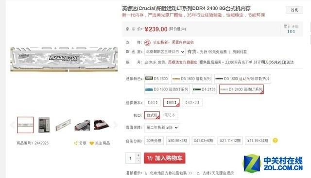 铂金品质 英睿达DDR4 2400 8GB内存热卖