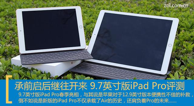 承前启后继往开来 9.7英寸iPad Pro评测(未完成)