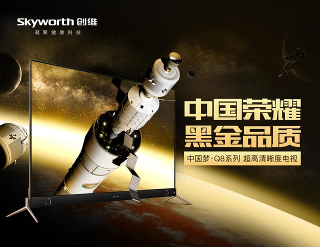 创维中国梦系列又一精品 4色HDR旗舰电视Q8