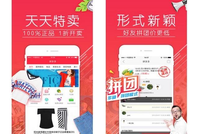 7.18佳软推荐:5款省钱又放心的购物APP