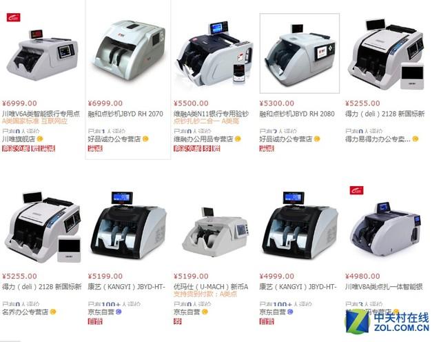 不同的验钞机之间价格差距为什么这么大