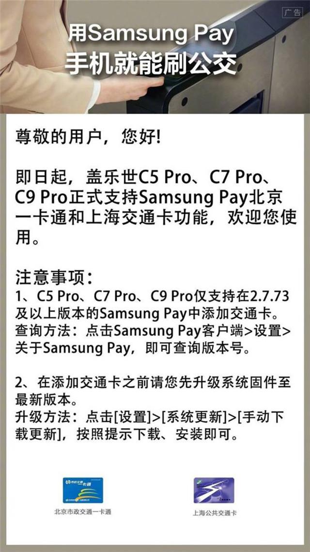 福利!三星C Pro今日起支持交通卡功能