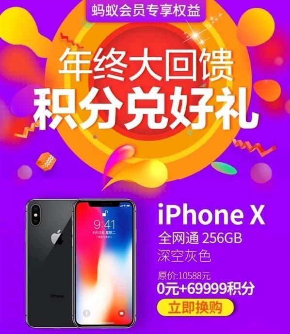 支付宝:积分即将清零 高分换iPhone X