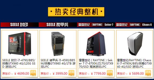 技嘉京东会员周,新品预售优惠下单即享