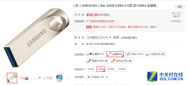 极速读取 三星bar32GB USB3.0优盘热销