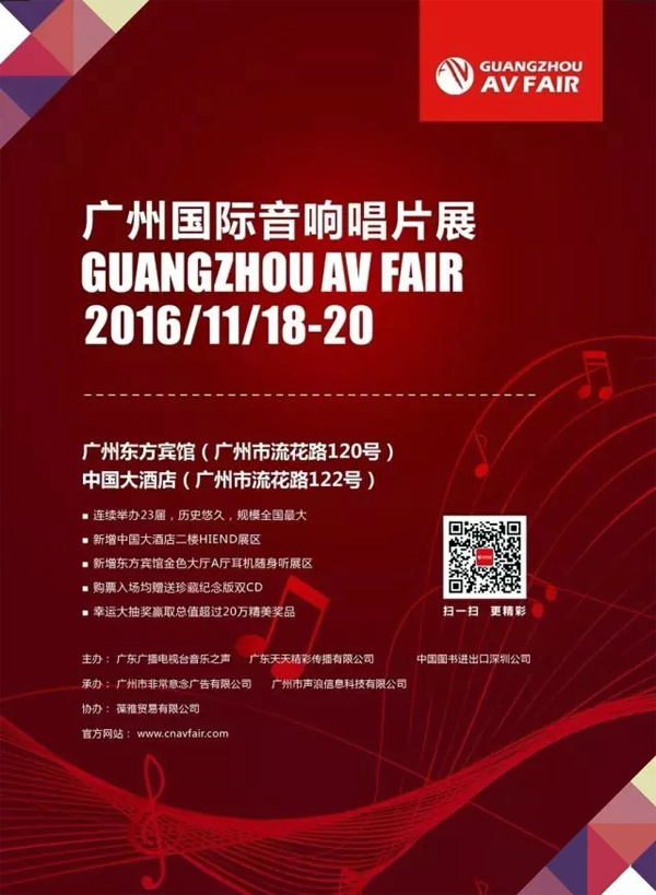 2016广州国际音响展 惠威亮点提前曝光
