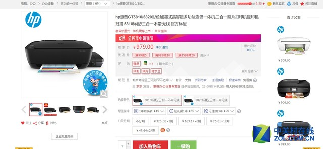 京东618大促:打印产品定向爆破指南