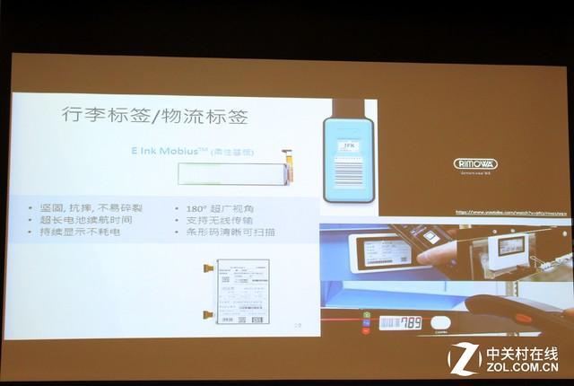 变革智能学习 EInk元太科技举办媒体沟通会