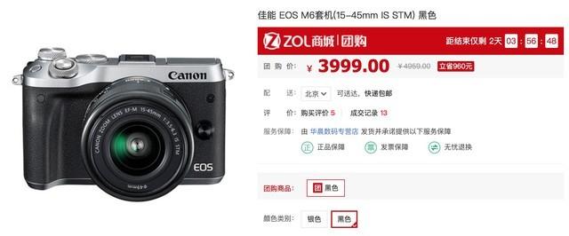 旅游摄影神器 佳能EOS M6套机超值团购