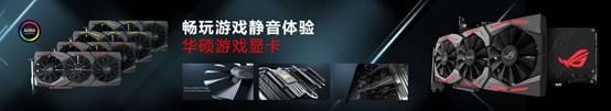华硕显卡双·11预售优惠重磅来袭