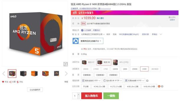 主流游戏卡 锐龙 Ryzen 1400京东1299元