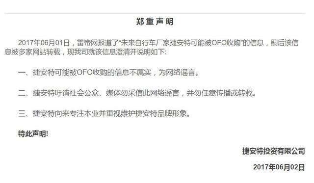 假的 网传ofo收购捷安特一事消息不实