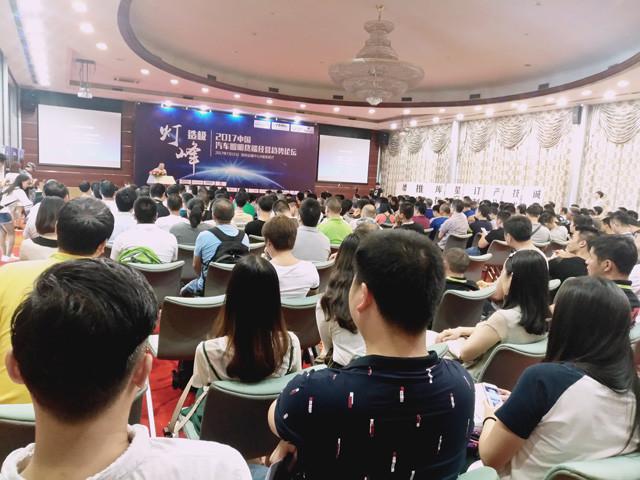 2017汽车照明终端经营论坛 成功举办