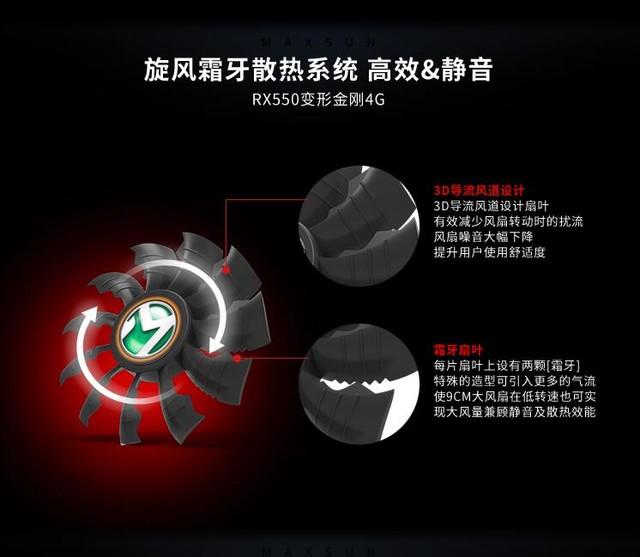 彰显实力 铭�uRX 550花式吊打酷睿i5