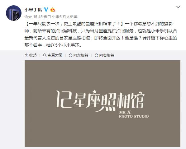 吴亦凡曝光小米5X 高配骁龙660于26日发