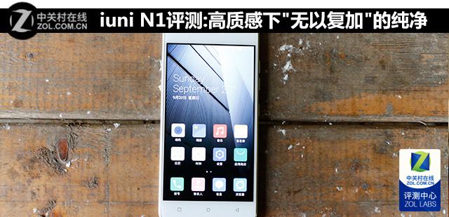 iuni N1评测:高质感下无以复加的纯净