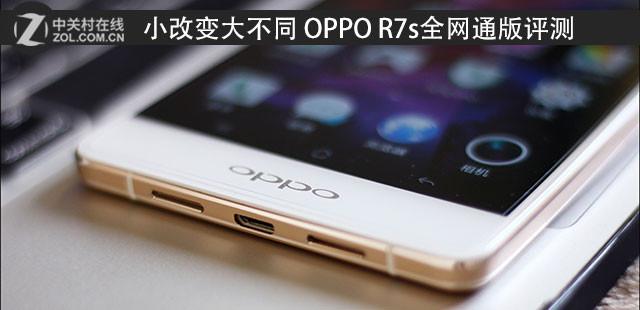 小改变大不同 OPPO R7s全网通版评测(别发)