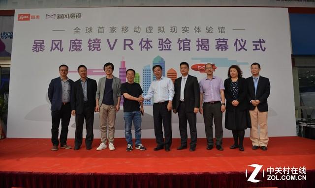 暴风魔镜携手国美打造国内最大VR体验馆