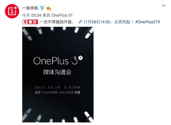 满血骁龙821处理器 一加手机3T海外发布