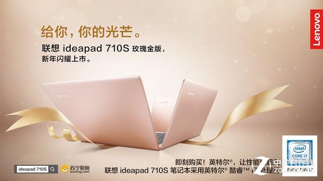 升级8GB+256GB 联想玫瑰金版710S热卖