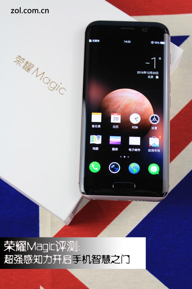 荣耀Magic:超强感知力开启手机智慧之门