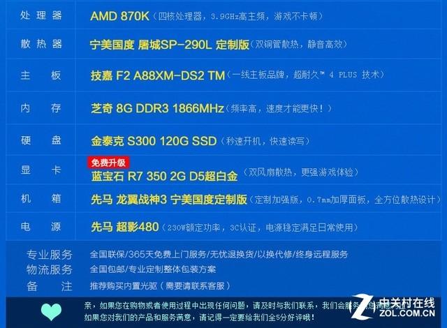畅销25万 宁美国度870K优质主机热卖
