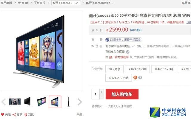 电视猛降榜 48吋曲面屏电视狂降700元