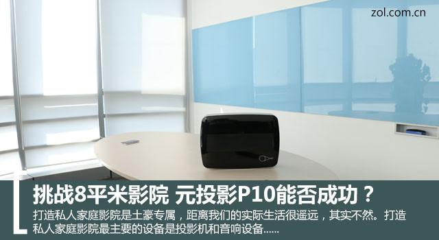 挑战8平米影院 元投影P10能否成功?
