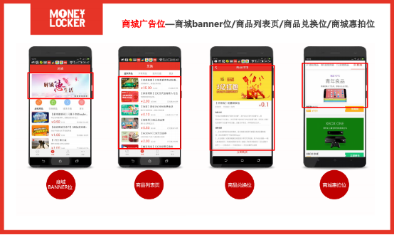 第一移动锁屏媒体平台——惠锁屏app