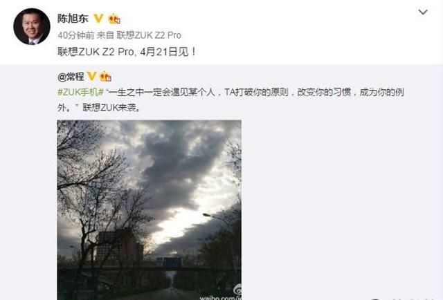 ZUK确定4月21日发新机:骁龙820+3GB内存