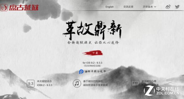 越狱自由切换?盘古团队发布iOS 9.2-9.3.3越狱工具