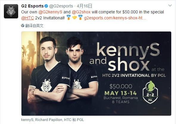 KennyS联手shox参加 HTC 2v2对抗赛