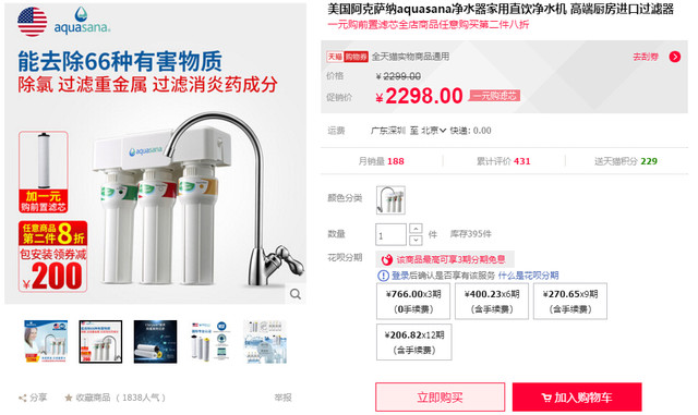 来自美国的品质保证 阿克萨纳净水机促销