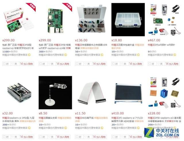"""想买服务器又没钱?树莓派帮你""""家联网"""""""