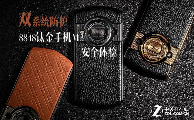 双系统防护 8848钛金手机M3安全体验
