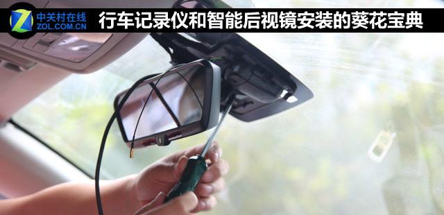 行车记录仪和智能后视镜安装的葵花宝典